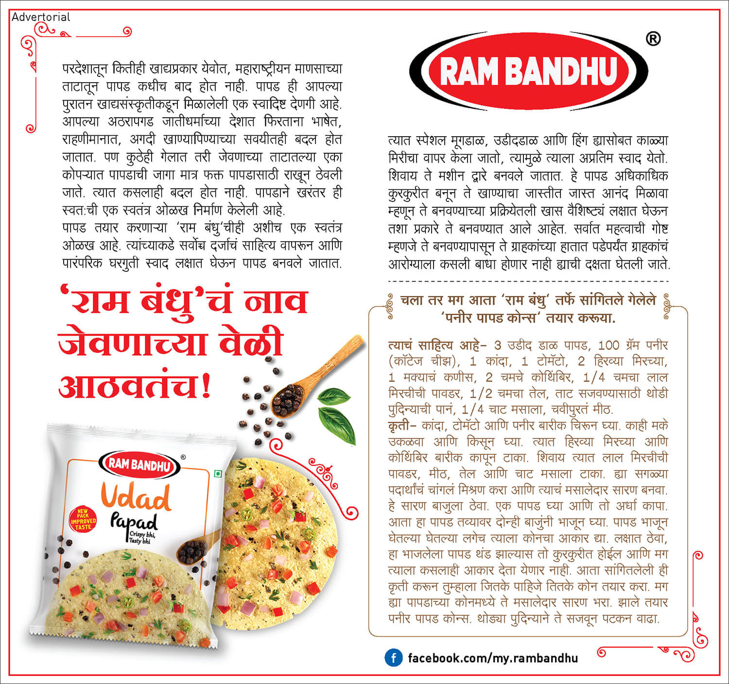 RB MARATHI Advertorial-16 x 15 cms-01