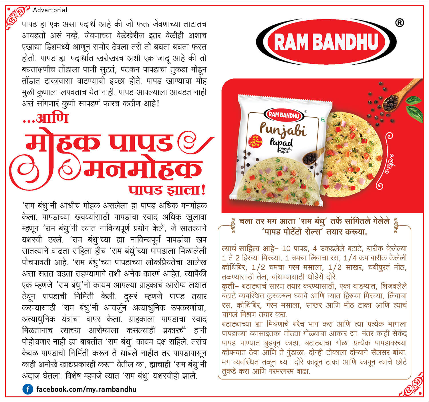 RB MARATHI Advertorial-16 x 15 cms-02