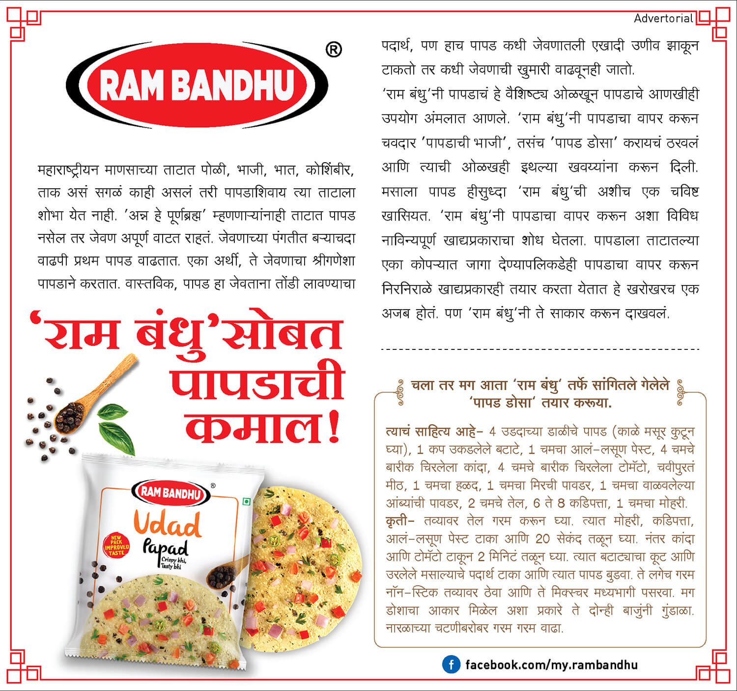 RB MARATHI Advertorial-16 x 15 cms-03